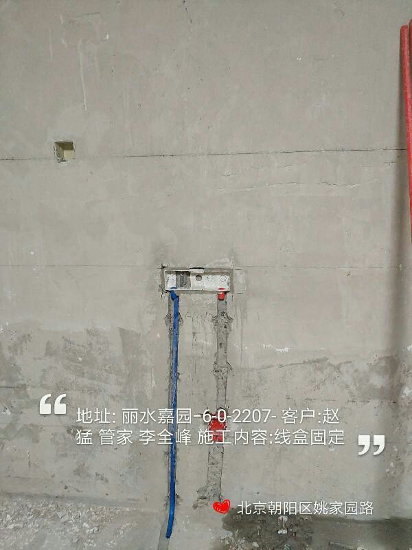 爱空间水电改造_3102049