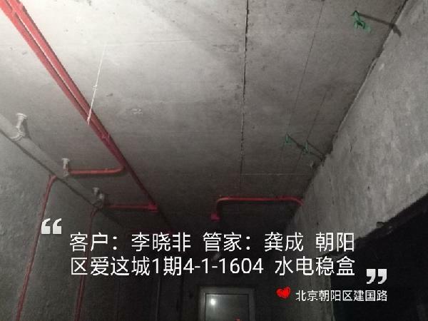 爱空间水电改造_3101050