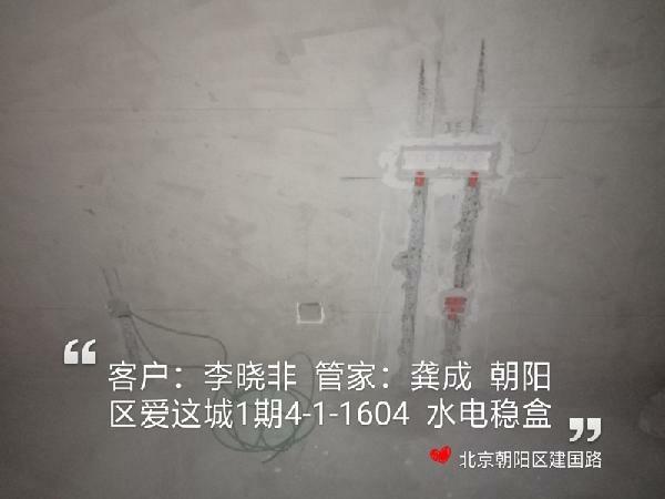 爱空间水电改造_3101051