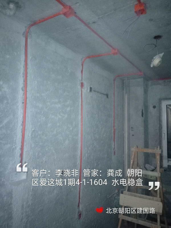爱空间水电改造_3101052