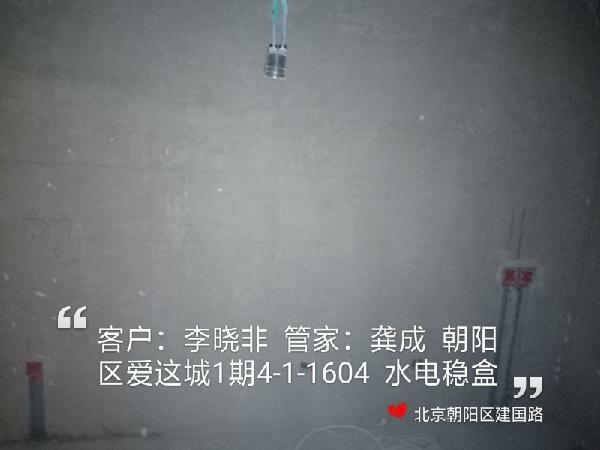 爱空间水电改造_3101054