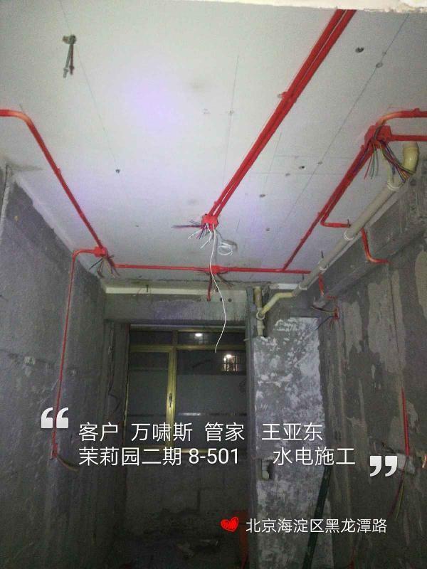 爱空间水电改造_3115873