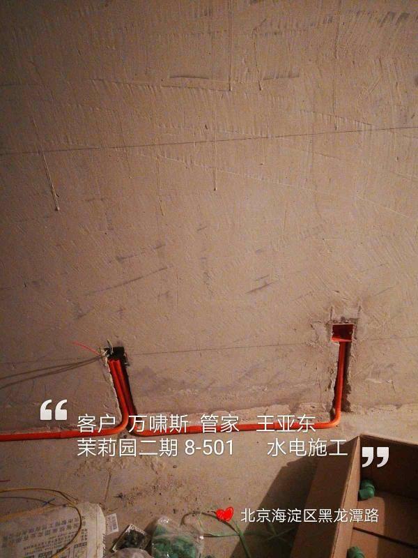 爱空间水电改造_3115874