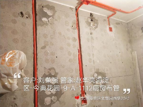愛空間水電改造_3114935