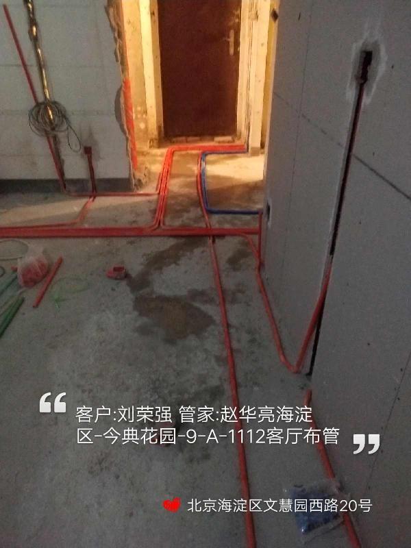爱空间水电改造_3114936
