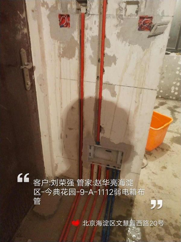 爱空间水电改造_3114939