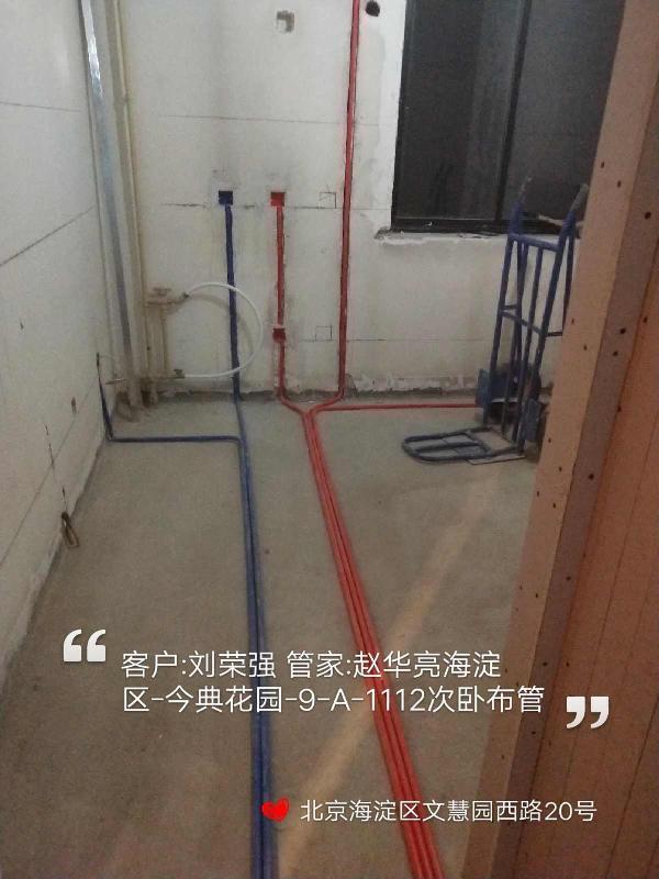 爱空间水电改造_3114940