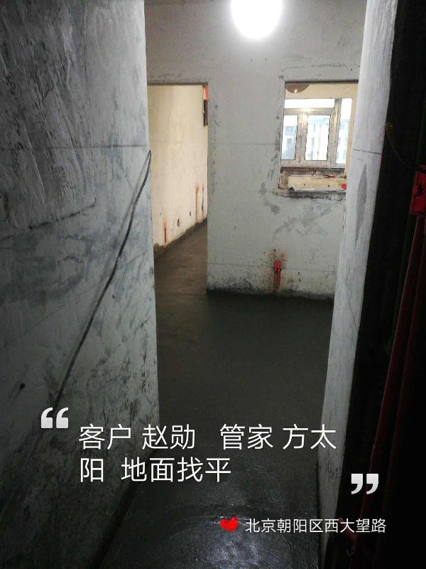 爱空间水电改造_3115430