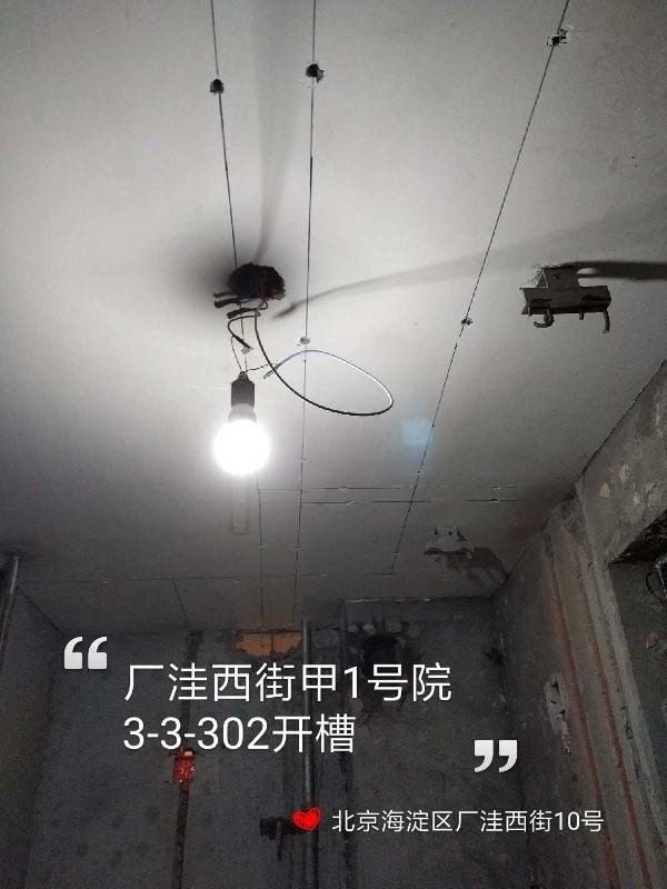 爱空间水电改造_3111465