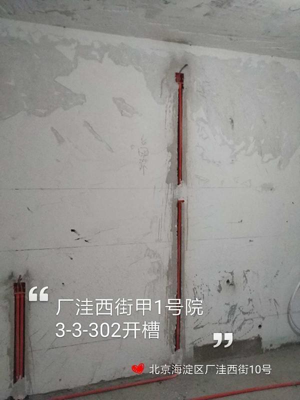 爱空间水电改造_3111467