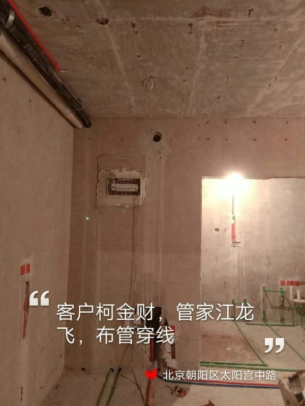 爱空间水电施工_3112586