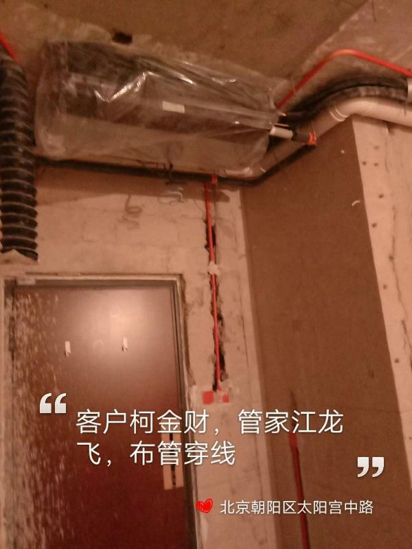 爱空间水电施工_3112591