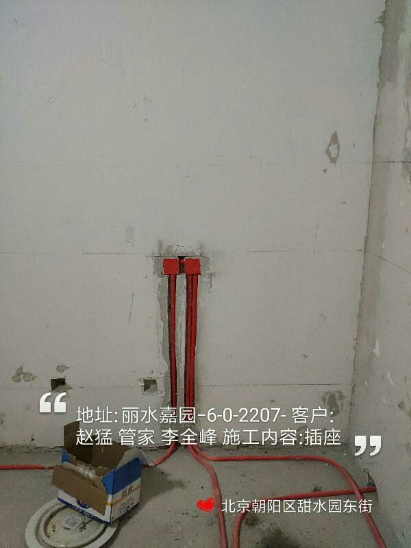 爱空间水电改造_3114073