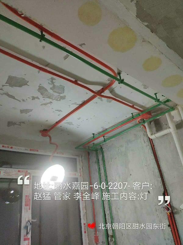 爱空间水电改造_3114074