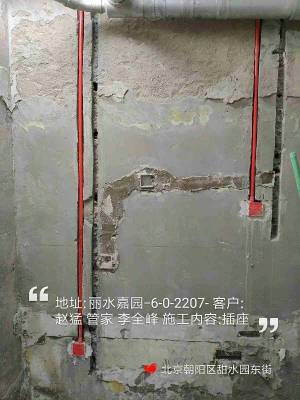 爱空间水电改造_3114075