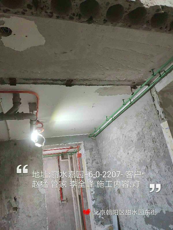 爱空间水电改造_3114076