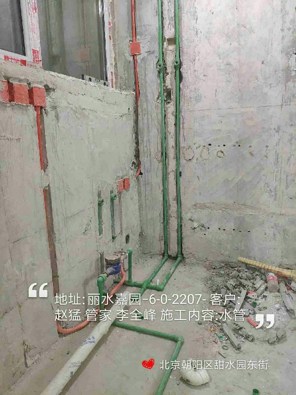 爱空间水电改造_3114078