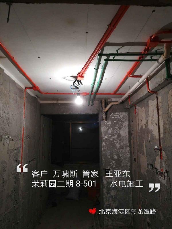 爱空间水电改造_3121442