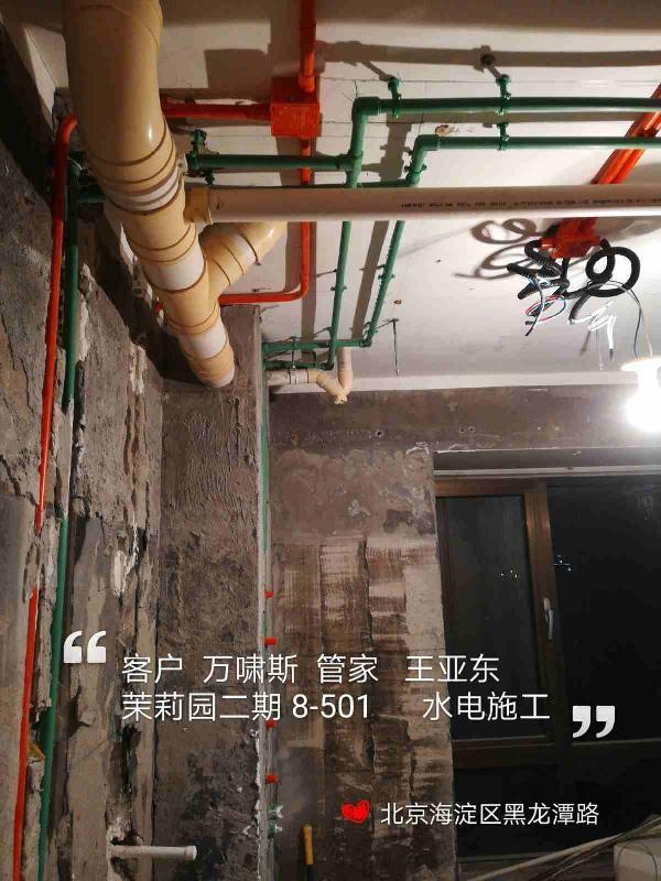 爱空间水电改造_3121443