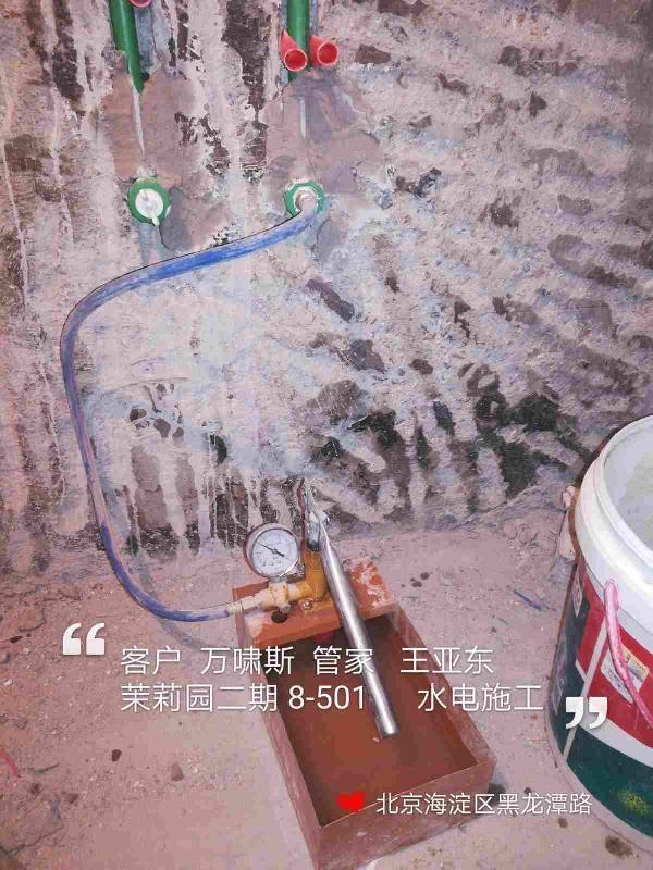 爱空间水电改造_3121444
