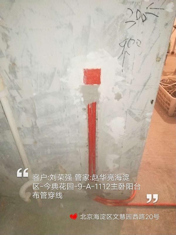 愛空間水電改造_3121807