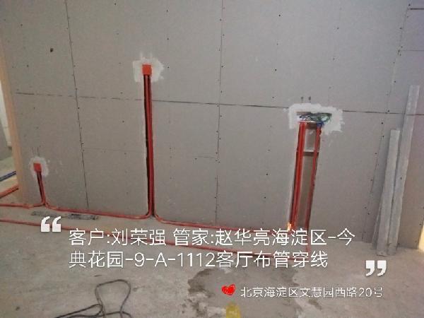 爱空间水电改造_3121810
