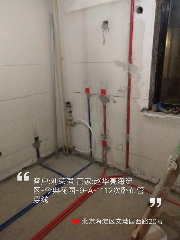 爱空间水电改造_3121811