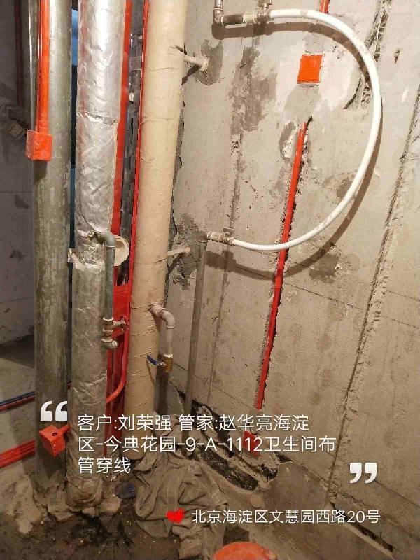 爱空间水电改造_3121812