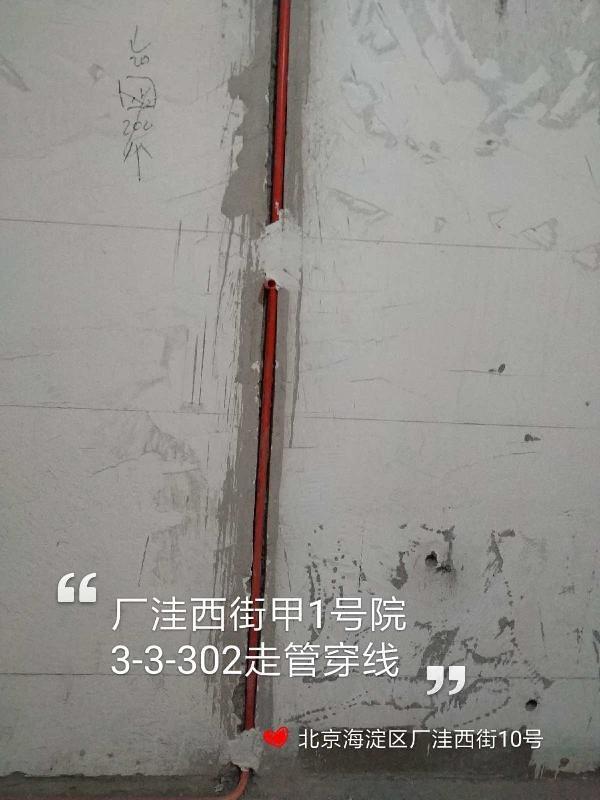 爱空间水电改造_3118635