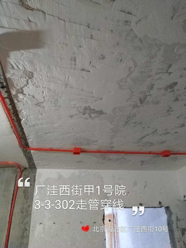 爱空间水电改造_3118636