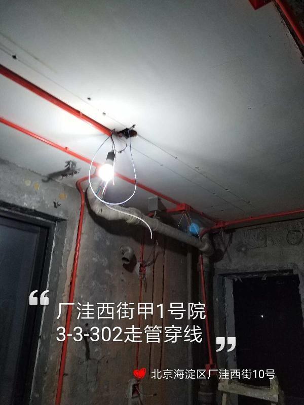爱空间水电改造_3118638