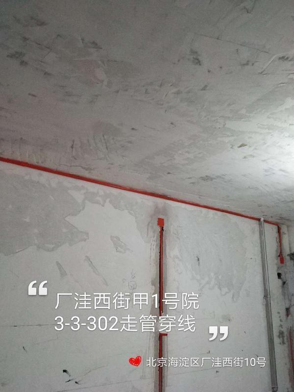 爱空间水电改造_3118640