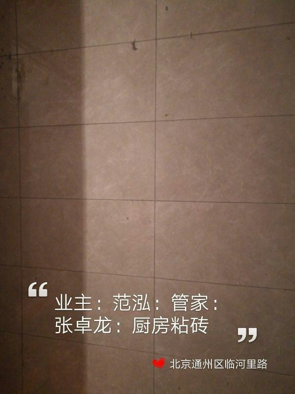 爱空间厨卫贴砖_3118107
