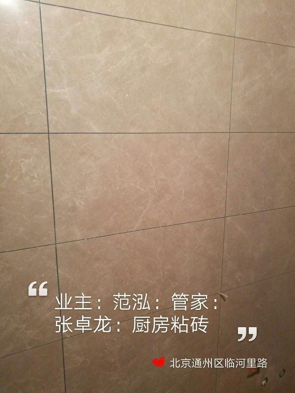 爱空间厨卫贴砖_3118111