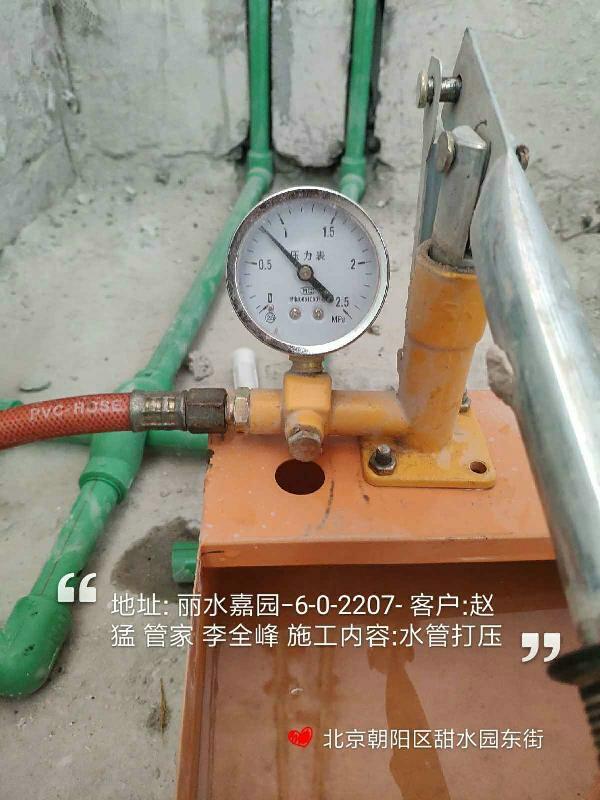 愛空間水電改造_3119889