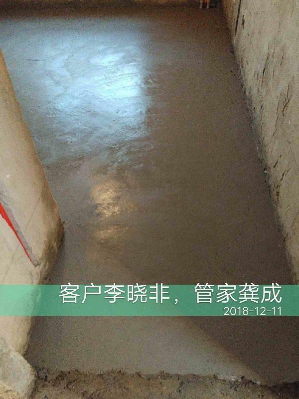 爱空间水电改造_3117743