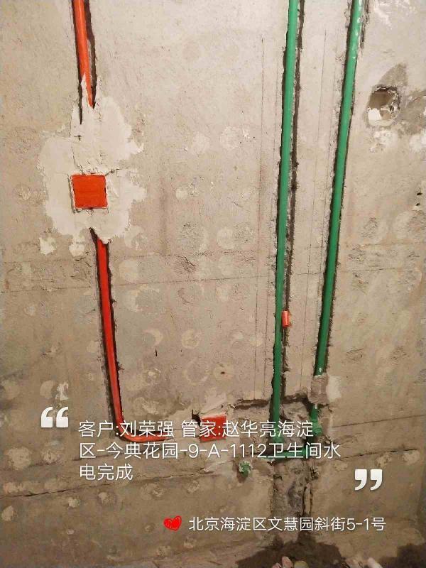 爱空间水电改造_3127143