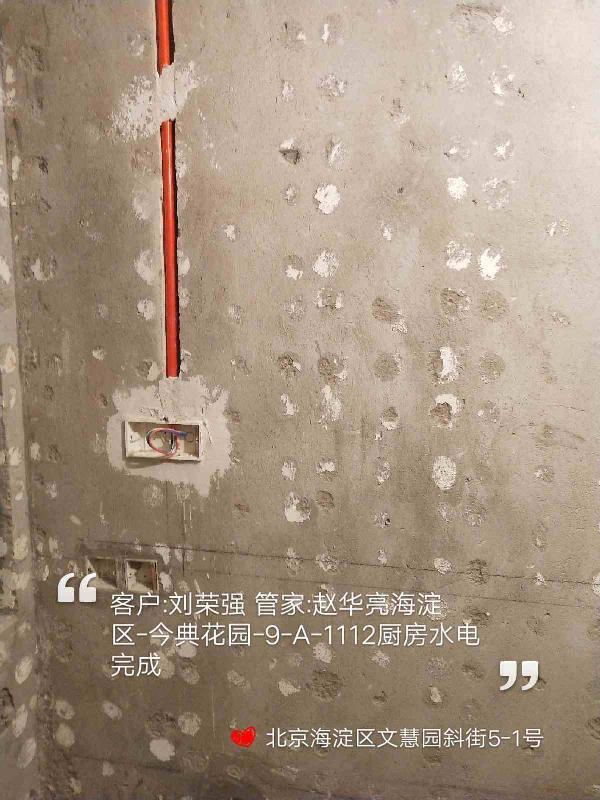 爱空间水电改造_3127144