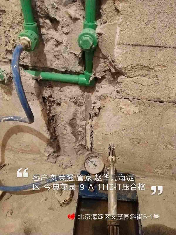爱空间水电改造_3127145