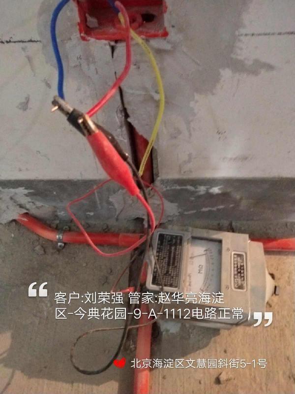 爱空间水电改造_3127147