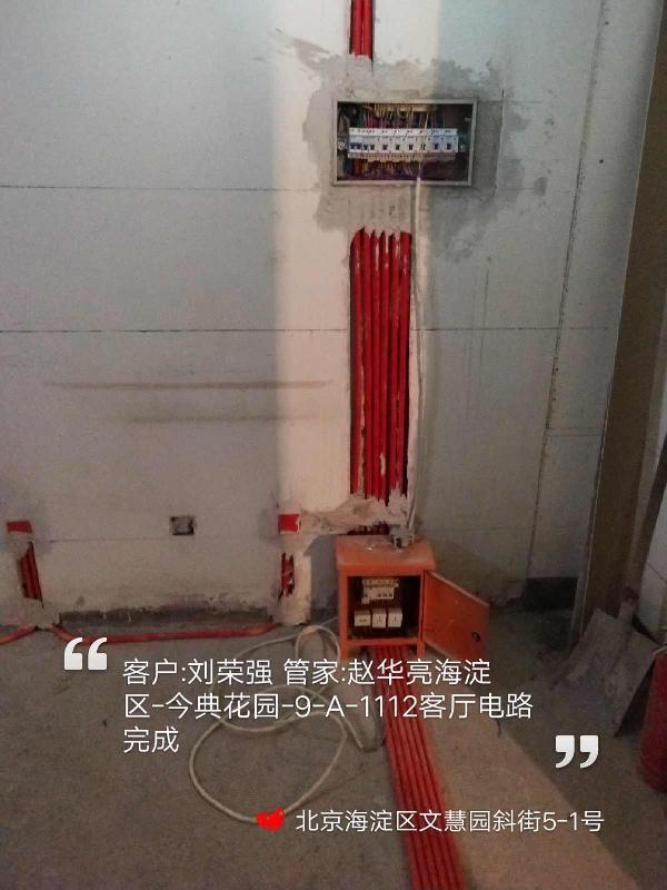 爱空间水电改造_3127135