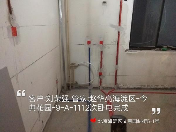 爱空间水电改造_3127140