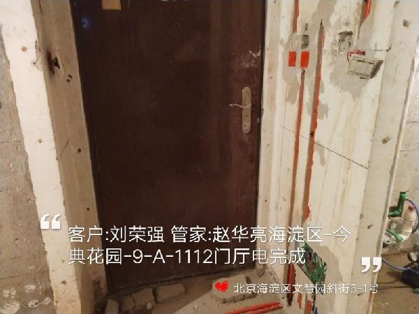 愛空間水電改造_3127141