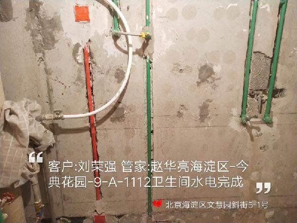 爱空间水电改造_3127142