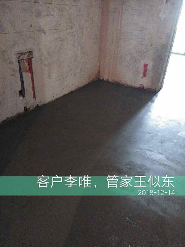 愛空間水電改造_3134446