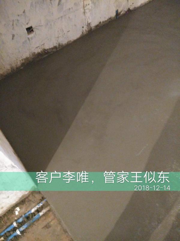 愛空間水電改造_3134447