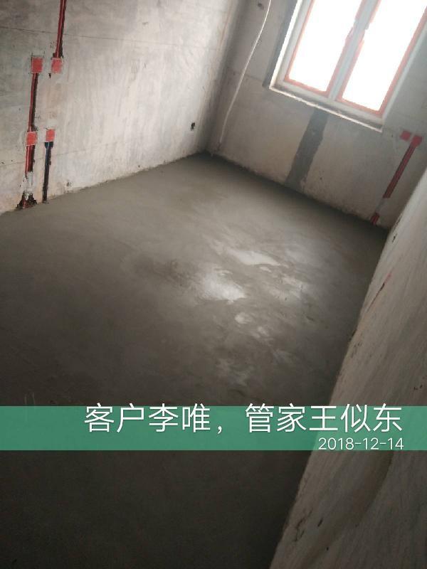 愛空間水電改造_3134451
