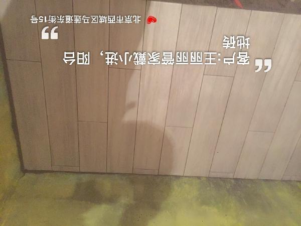 愛空間水電改造_3146447