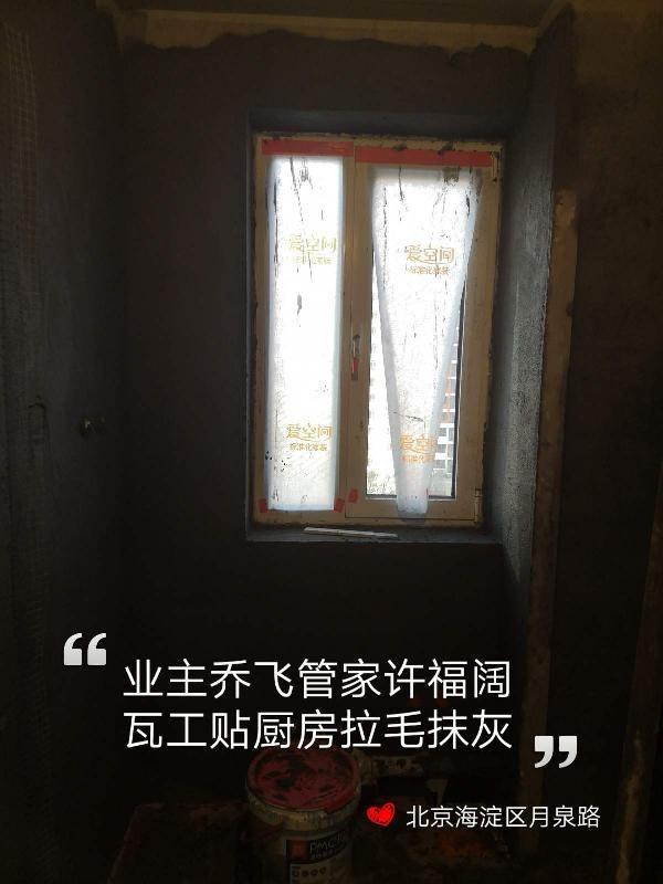愛空間廚衛貼磚_3145111