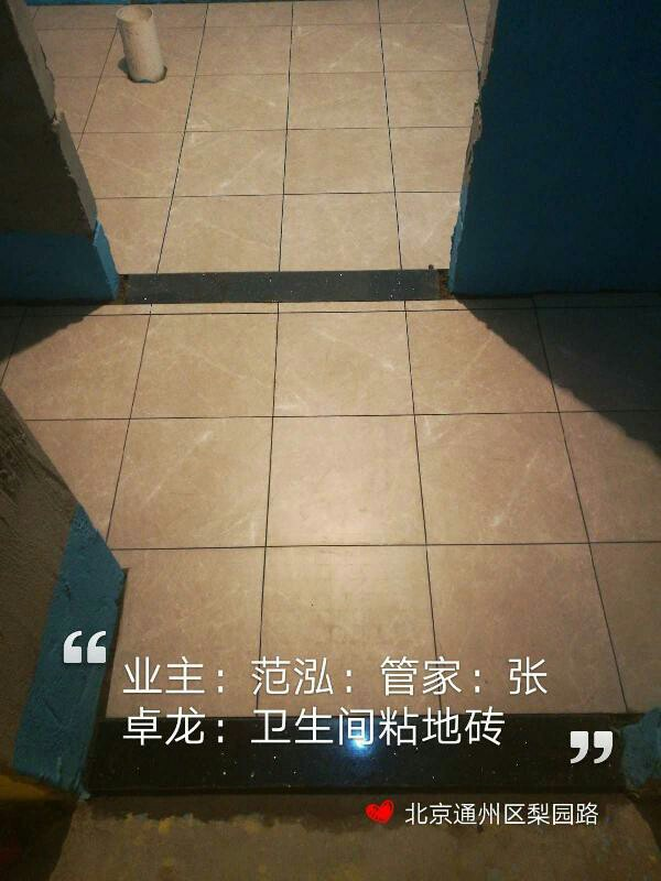爱空间厨卫贴砖_3145239